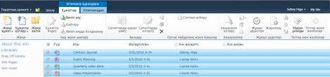 Бөліп алу үшін бірнеше файлы бар SharePoint құжаттар кітапханасы