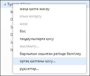 Outlook Web App: ортақ пайдаланылған қалтаның оң жақ түймесі мәзір опциясын қосу