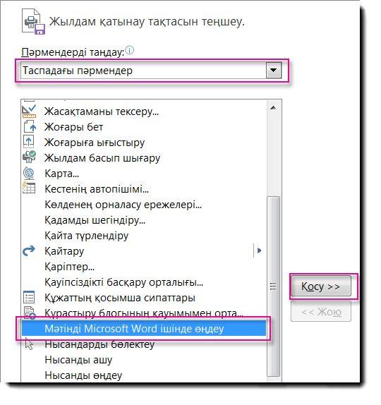 Publisher жылдам қатынасу тақтасына Мәтінді Microsoft Word ішінде өңдеу түймешігін қосу.