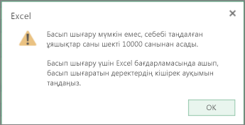 10000 ұяшықтан көбін пайдалану арқылы кесте жасау мүмкін емес хабары