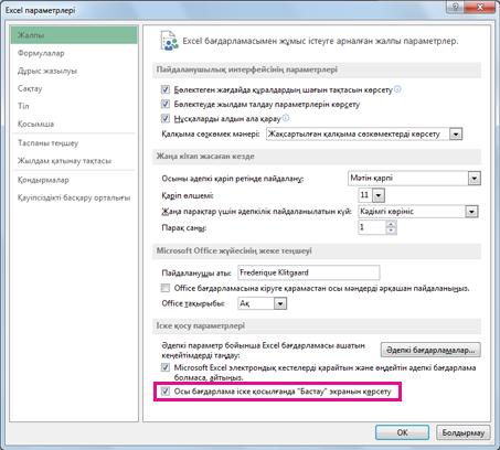 Excel параметрлері диалогтық терезесіндегі Бастау параметрлері