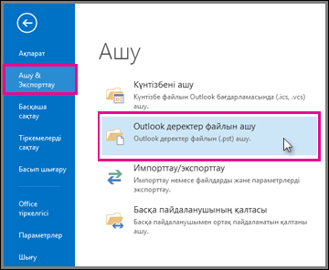 Outlook деректер файлын ашу