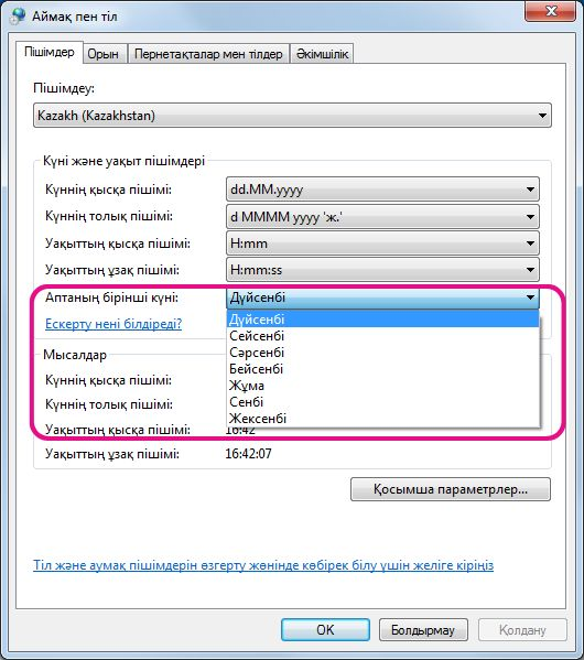 Windows 7 операциялық жүйесінде күнді және уақытты орнату.
