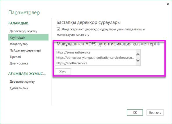 Жаңа ADFS аутентификациясы
