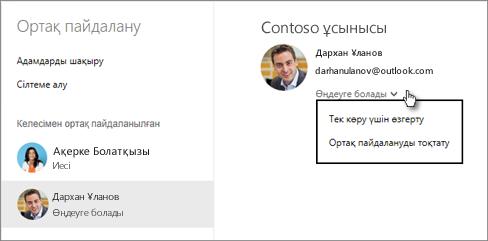 OneDrive қызметінде ортақ пайдалану рұқсаттарын өңдеу