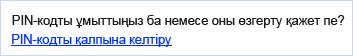 PIN-кодты қалпына келтірудің скриншоты