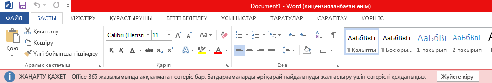 Red banner in Office applications that states: UPDATE REQUIRED: Your Office 365 subscription has a pending change. Please apply the change now to keep using your applications.