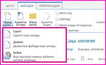 SharePoint сайтындағы мультимедиалық активтер кітапханасындағы Жаңа құжат мәзірінің скриншоты