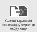 Office 365 қызметіне пошта жәшіктерін тасымалдау үшін үшінші тараптың тасымалдау құралдарын пайдалану