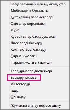Office 2016 Windows 8 Басқару тақтасы