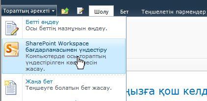 SharePoint торабын компьютеріңізге үндестіру үшін осы параметрді таңдау