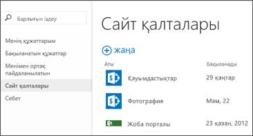 Бақыланатын SharePoint Online сайттарының тізімін көру үшін Office 365 қызметіндегі Жылдам әрекет жолағындағы Сайт қалталарын таңдаңыз.