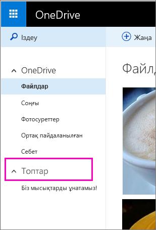 OneDrive қызметіндегі Windows Live топтары
