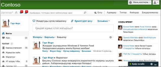 Yammer.com басты бетінің скриншоты