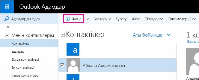 «Жаңа» пәрменінің шығарылған түсініктемесі бар Outlook Адамдар бетіндегі құралдар тақтасының экран суреті.