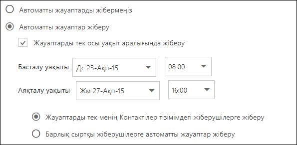 Интернеттегі Outlook автоматты жауаптарын орнату уақыты