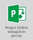 Project Online өнімділігін реттеу