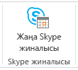 Outlook таспасындағы жаңа Skype жиналысы түймешігі