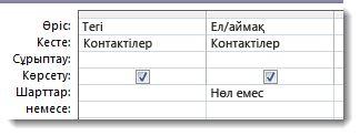 Суреттер сұрау дизайнерінде null критерийлермен критерийлер өрісін көрсетеді