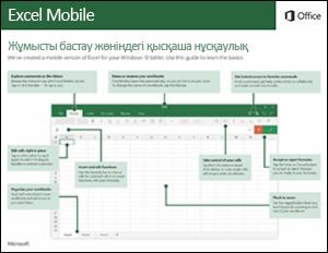 Excel Mobile бағдарламасының жұмысты бастау жөніндегі қысқаша нұсқаулығы