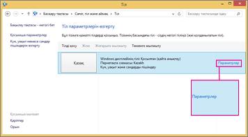Office 2016 Windows 8 Енгізу әдісінің параметрлері