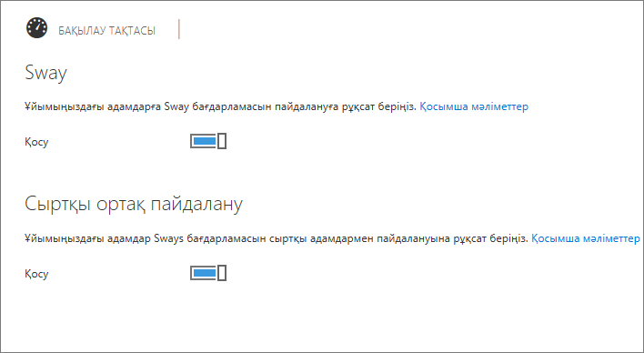 Enable or Disable Sway