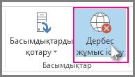 Outlook 2013 бағдарламасындағы Дербес жұмыс істеу түймешігі