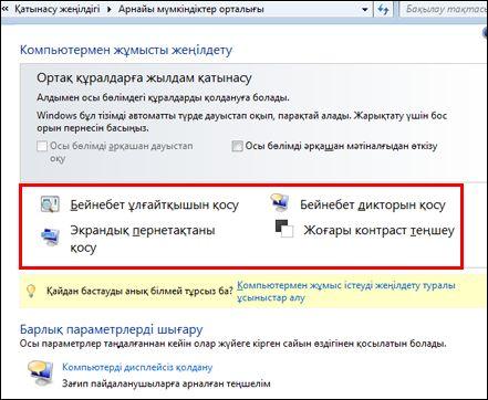 Windows арнайы мүмкіндіктер орталығының диалогтық терезесі, осы жерден көмекші технологияларды таңдауға болады