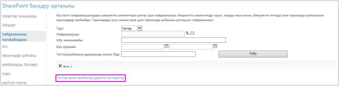 Экспорттау сілтемесі бөлектелген скриншот