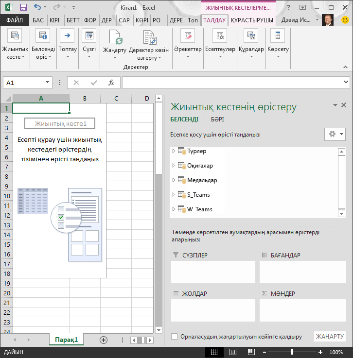 how to create a data model in excel