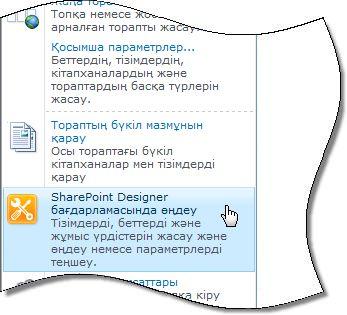 Торап әрекеттері мәзіріндегі SharePoint Designer 2010 бағдарламасы