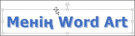 Төрт бағытты көрсеткі курсоры бар WordArt нысаны