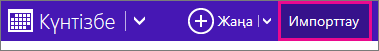 Outlook.com - күнтізбені импорттау