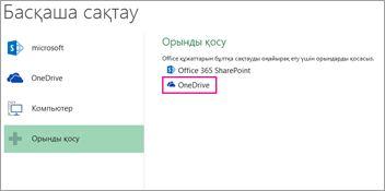 OneDrive қоймасына сақтау параметрі