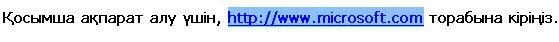 Таңдалған веб-мекенжай