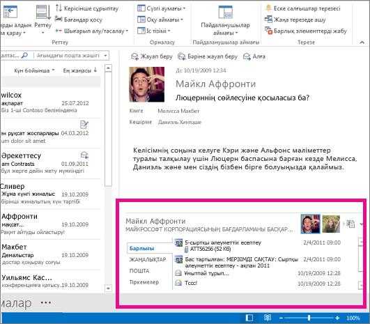 Шығарып алғаннан кейінгі Outlook Social Connector