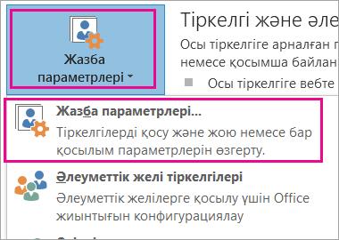 Gmail тіркелгісін жою үшін, «Файл», «Тіркелгі параметрлері», «Тіркелгі параметрлері» тармағын таңдаңыз.