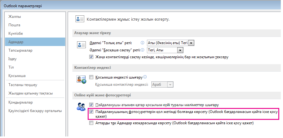 Фотосуреттерді қосу ұяшығына белгі қойылған Outlook параметрлер терезесінің суреті