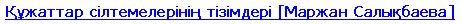 Тізімдер құралы элементінің сілтемесіне арналған пішіммен көрсету