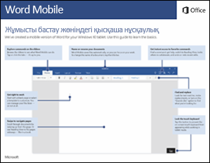 Word Mobile бағдарламасының жұмысты бастау жөніндегі қысқаша нұсқаулығы