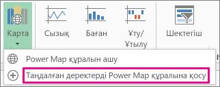Таңдалған деректерді Power Map пәрменіне қосу
