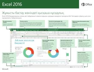 Excel 2016 бағдарламасының жұмысты бастау жөніндегі қысқаша нұсқаулығы (Windows)