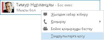 «Таңдаулыларға қосу» бөлектеуінің скриншоты