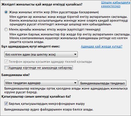 Үлкен аудитория үшін параметрлер таңдалған жиналыс параметрлерінің скриншоты