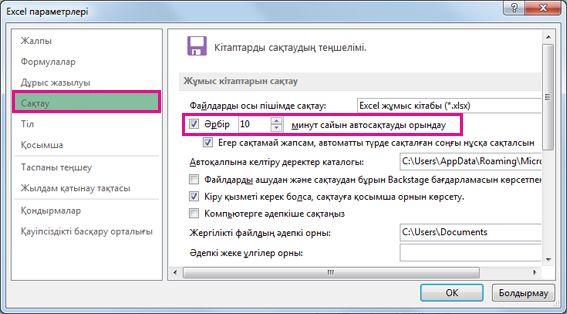 Excel параметрлері диалогтық терезесіндегі Сақтау параметрі