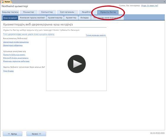 «Қызметтер веб дерекқор үлгісінің» жұмысты бастау қойындысы