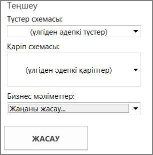 Office.com үлгілеріне арналған ашықхат үлгісінің параметрлері