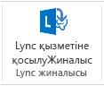 Outlook таспасындағы Lync жиналысына қосылу түймешігі