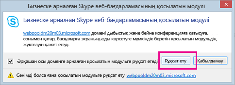 Бизнеске арналған Skype веб-бағдарламасының қосымша модулі доменіне сенім білдіру