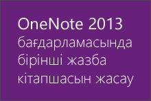 Алғашқы OneNote 2013 жазу кітапшасыңызды жасаңыз